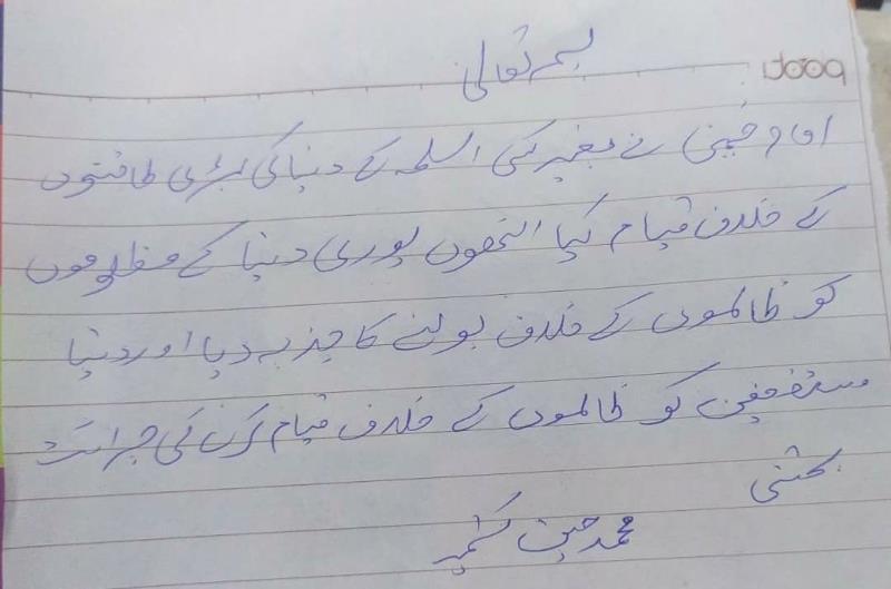 امام خمینی نے مظلوموں کو بولنے کا جذبہ سیکھایا