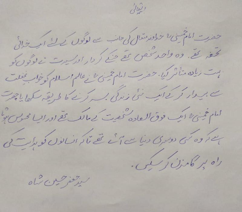 امام خمینی فوق العادہ شخصیت کے مالک تھے