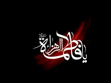 مسلمان خواتین کو اپنی زندگی میں حضرت فاطمہ زہرا سلام اللہ علیہا کو نمونہ عمل قراردینا چاہیئے:امام خمینی