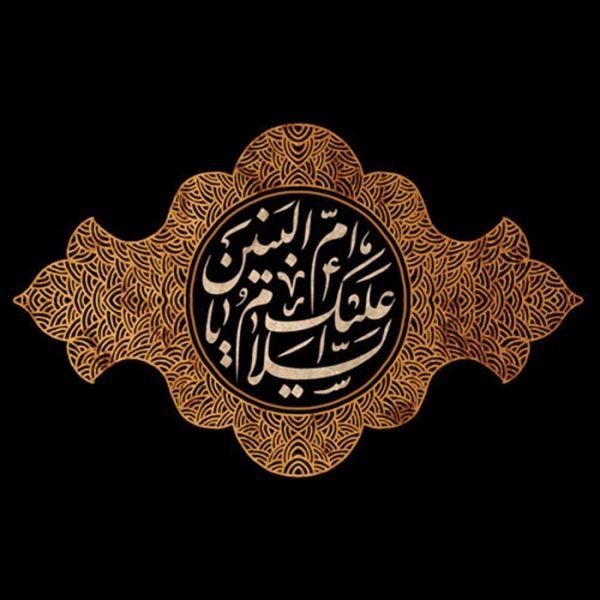 ام البنين ياد عاشورا کي محافظ