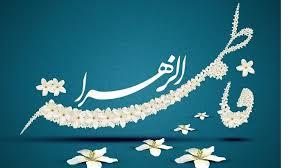 حضرت زہرا(س) صرف عورتوں کے لئے بلکہ انسانیت کے لئے نمونہ عمل ہیں