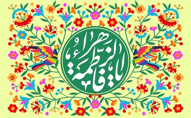 مقامِ فاطمہ سلام اللہ امام خمینی رحمہ اللہ کی نگاہ میں