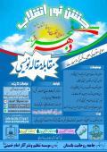 مقابلہ مقالہ نویسی، بزبان اردو