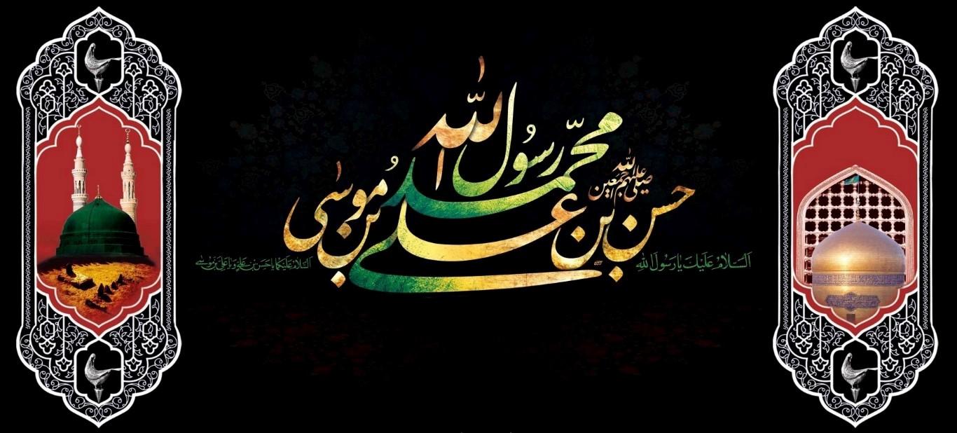 وفاة الرسول الأعظم محمد(ص)و استشهاده حفيديه الامام الحسن(ع) و الامام الرضا(ع)