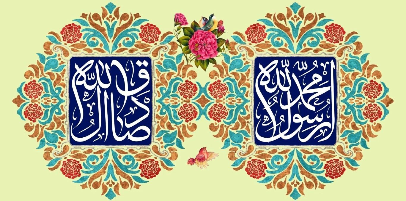 ميلاد الرسول الأعظم محمد(ص) حفيده الامام جعفر الصادق(ع)