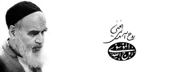 Les facettes de la culture de la révolution islamique d'Iran dans la parole de l'imam Khomeiny (paix à son âme).