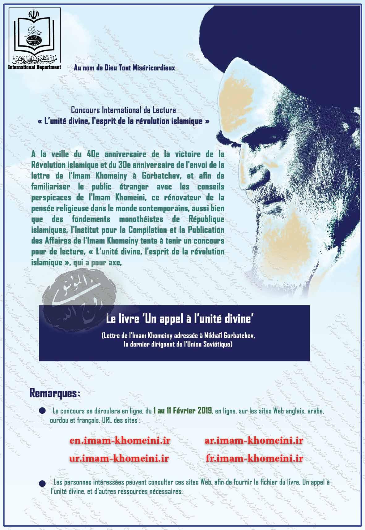 Concours International de Lecture « L'unité divine, l`esprit de la révolution islamique »